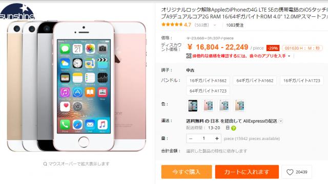 AliExpressアリエクスプレスでsimフリーiPhoneを格安で買う。日本未発売スマホも購入可能。