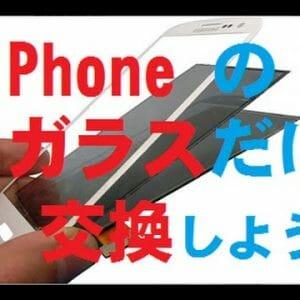 iPhoneガラスのみ取り除き、ガラスのみ交換する方法動画