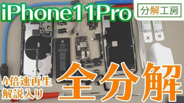 iPhone 11 Pro 分解動画